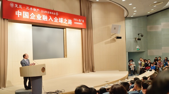 Mr.Guo Guangchang, Chairman of  Fosun Group Theme: Globalization road of China enterprises (2014年10月21日)