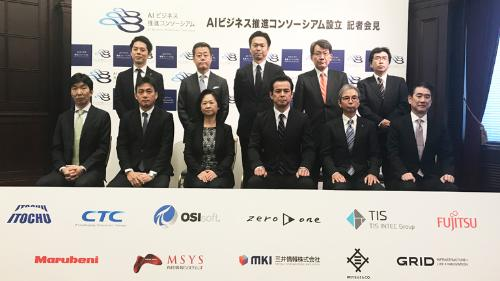 A press conference held to announce the establishment of The AI Business Promotion Consortium