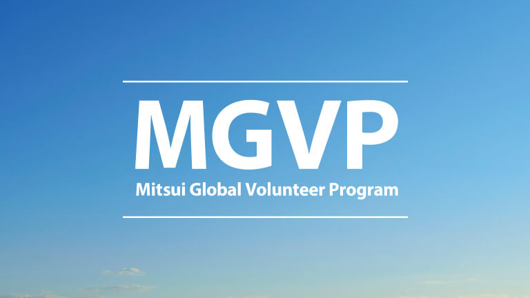 Mitsui Global Volunteer Program (MGVP) の取り組み